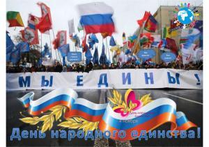 Магасумов С.А. Мы едины