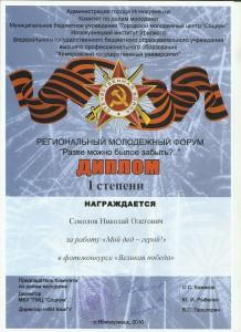 Соколов форум
