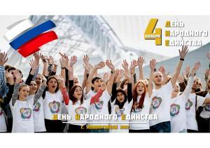 Ярков С.Э. День народного единства в Новокузнецке